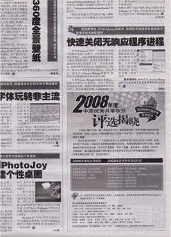 2008年12月29日电脑报总第874期 2008年度中国优秀共享软件评选结果
