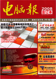 电脑报2008年度合订本封面上的飞翼软件介绍
